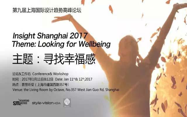 Insight Shanghai 2017 第九届上海国际设计高峰论坛
