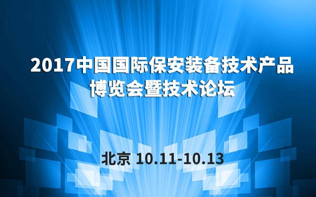 2017中国国际保安装备技术产品博览会暨技术论坛