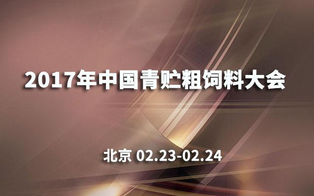 2017年中国青贮粗饲料大会