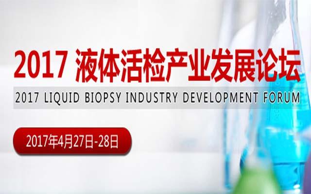 2017液体活检产业发展论坛