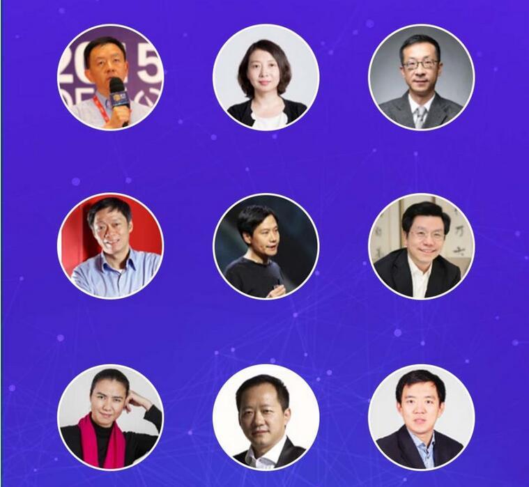 2017创新中国春季峰会
