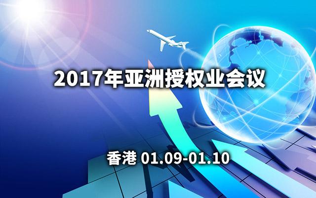 2017年亚洲授权业会议