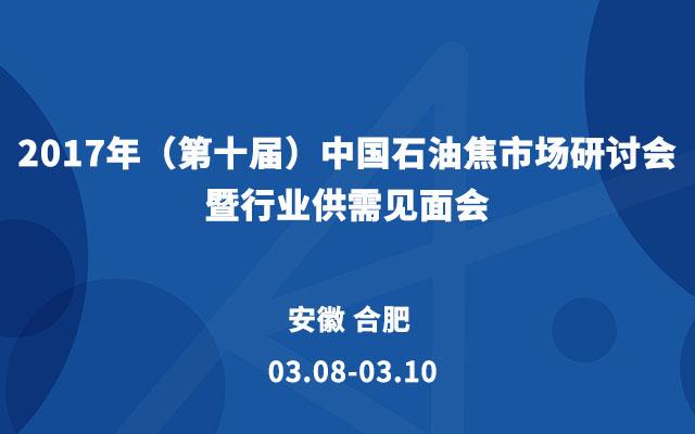 2017年(第十届)中国石油焦市场研讨会暨行业供需见面会