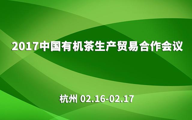 2017中国有机茶生产贸易合作会议