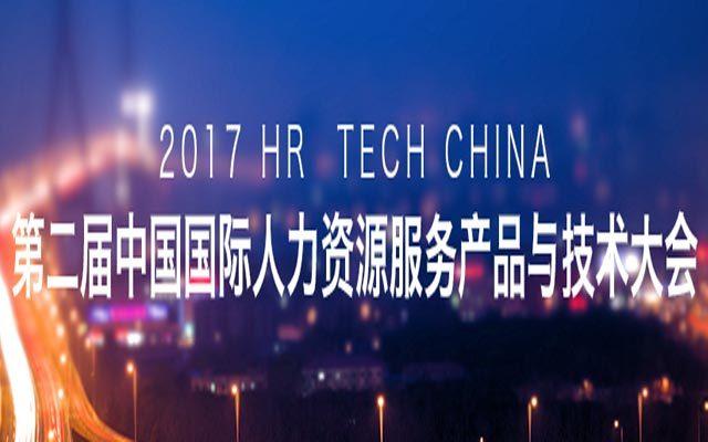 第二届中国(上海)国际人力资源服务产品与技术大会
