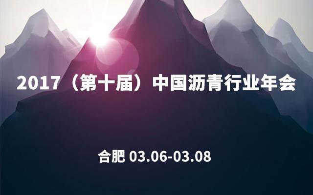 2017(第十届)中国沥青行业年会