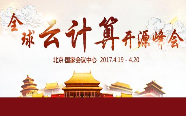 2017全球云计算开源峰会