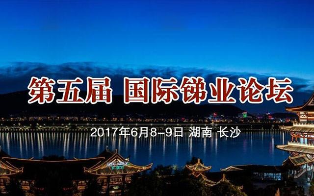 2017第五届国际锑业论坛