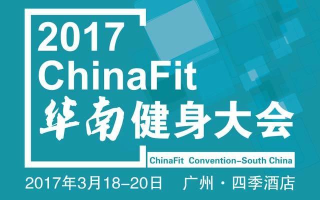 2017ChinaFit华南健身大会