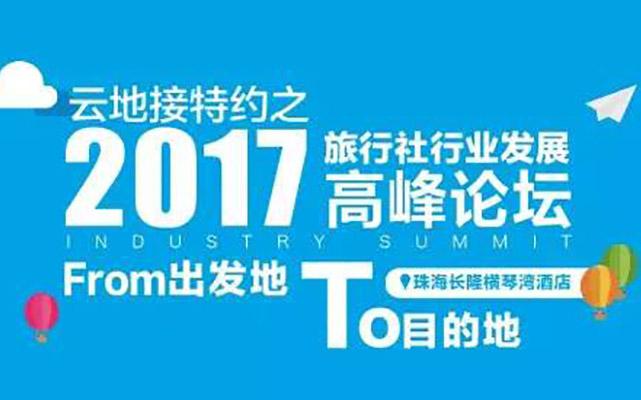2017年度旅行社行业发展高峰论坛