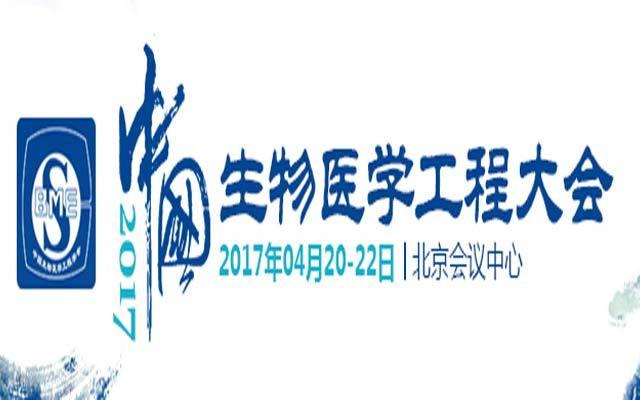 2017中国生物医学工程大会