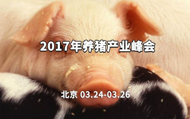 2017年养猪产业峰会
