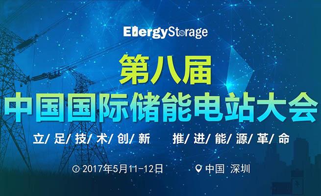 第八届中国国际储能电站大会(ESSC2017)