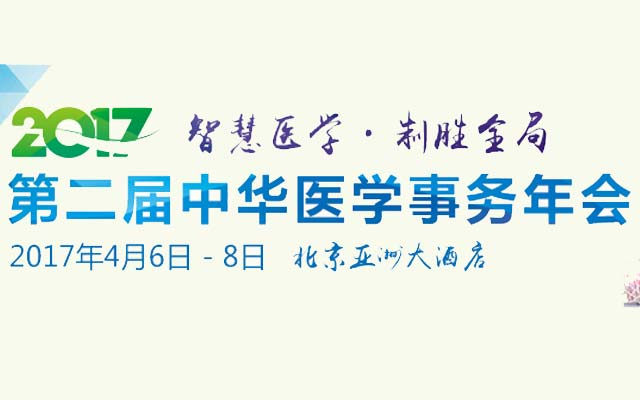 第二届中华医学事务年会