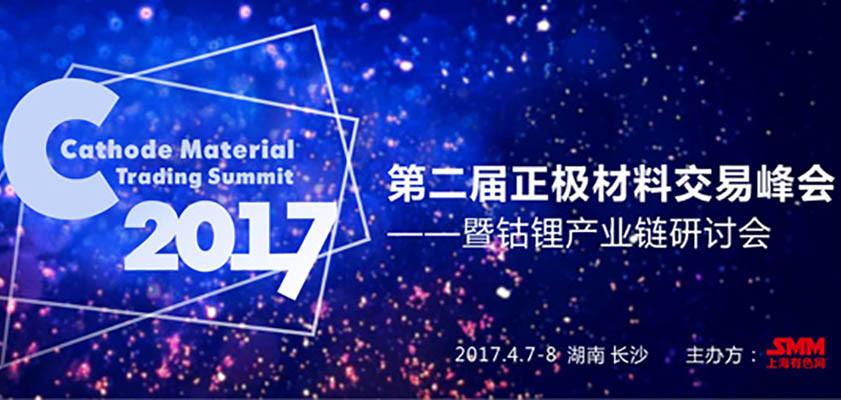 2017年(第二届)正极材料交易峰会暨钴锂产业链研讨会