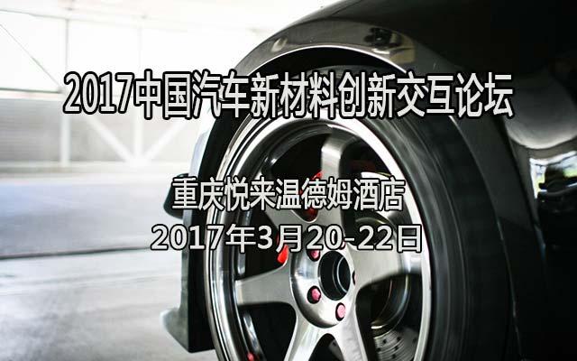 2017中国汽车新材料创新交互论坛