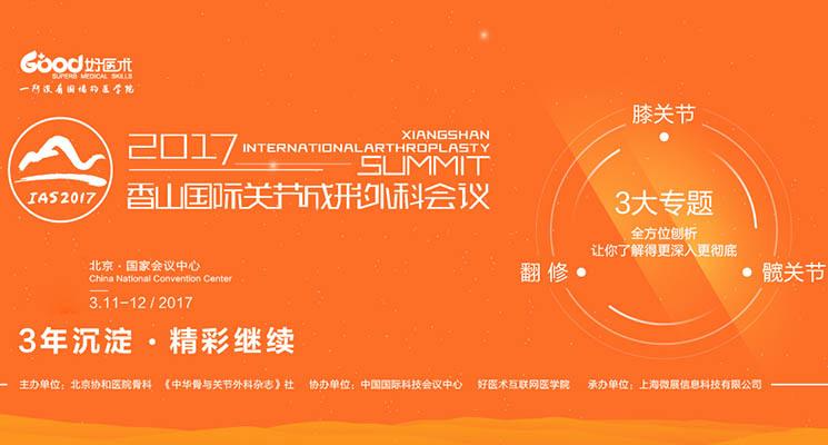 2017香山国际关节成形外科会议