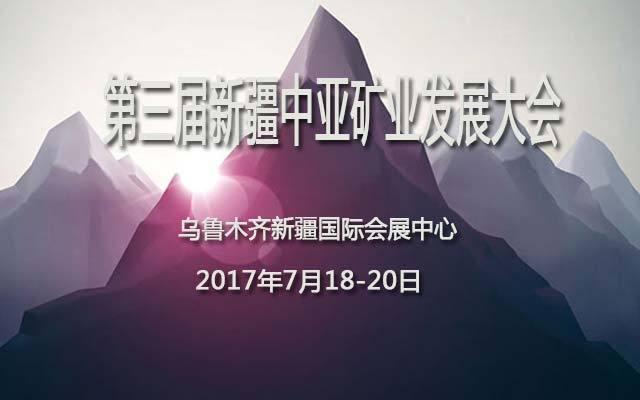 第三届新疆中亚矿业发展大会