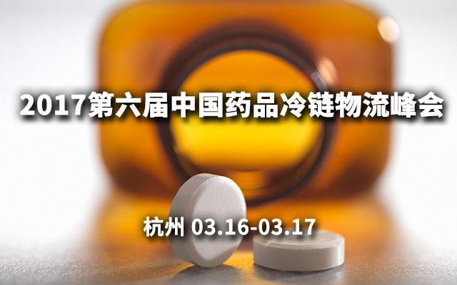 2017(第六届)中国药品冷链物流峰会
