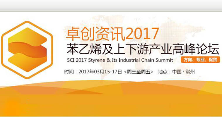 2017年苯乙烯及上下游产业高峰论坛