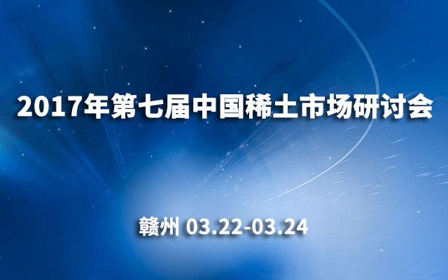 2017年(第七届)中国稀土市场研讨会
