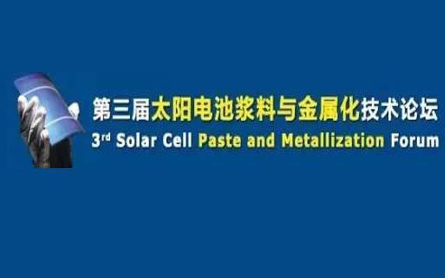 2017第三届太阳电池浆料与金属化技术论坛