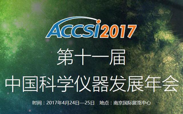 2017第十一届中国科学仪器发展年会