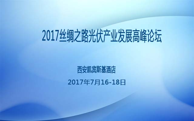 2017丝绸之路光伏产业发展高峰论坛