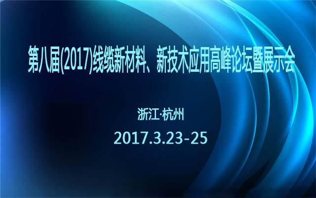 第八届(2017)线缆新材料、新技术应用高峰论坛暨展示会