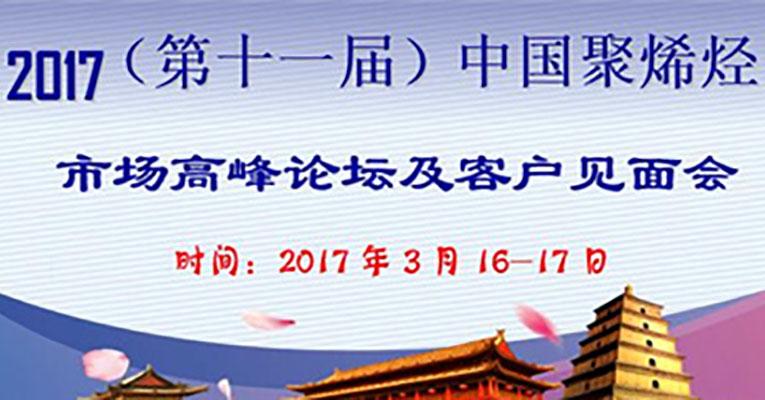 2017(第十一届)中国聚烯烃市场高峰论坛及客户见面会
