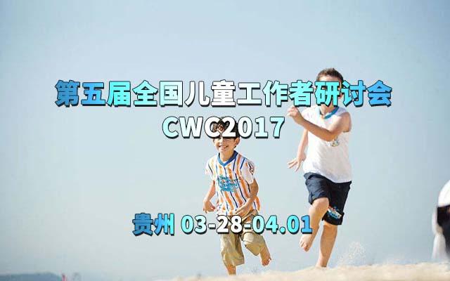 CWC2017第五届全国儿童工作者研讨会