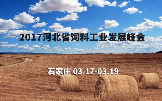 2017河北省饲料工业发展峰会