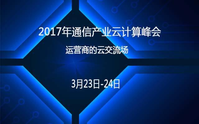 2017年通信产业云计算峰会