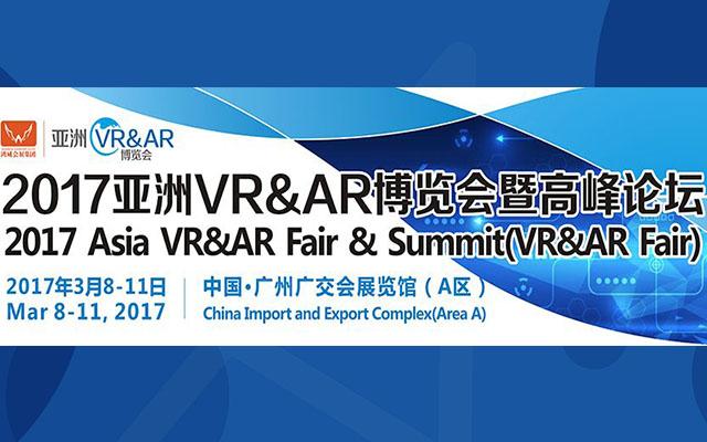 2017亚洲VR&AR博览会暨高峰论坛