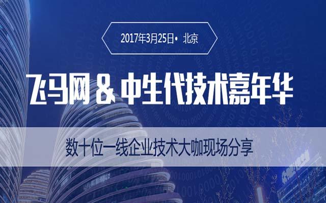 飞马网&中生代技术嘉年华(北京站)
