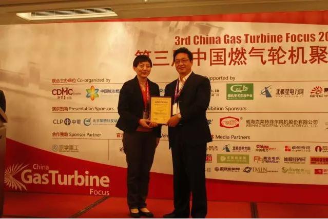 2016中国燃气轮机聚焦年度峰会暨颁奖典礼现场图片