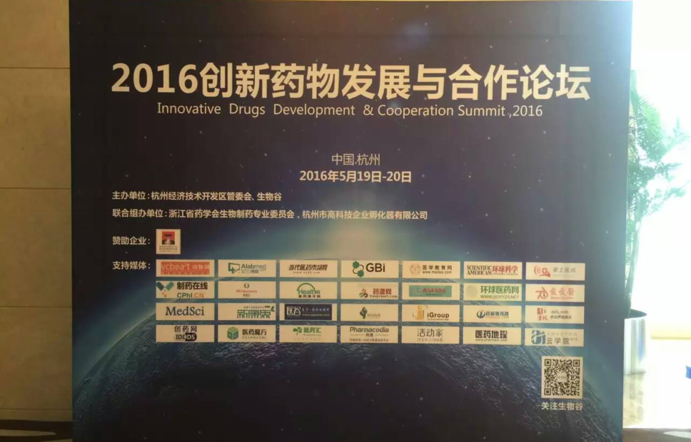 2017国际创新药产业高峰论坛现场图片