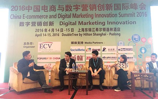 2017中国数字化营销创新国际峰会现场图片