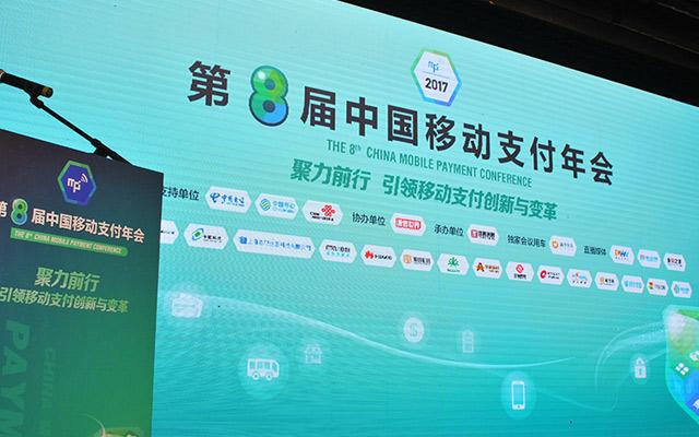 2017第八届中国移动支付年会现场图片