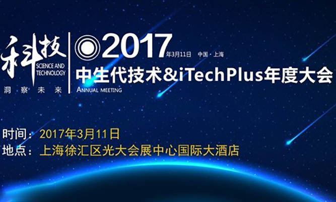 中生代技术&iTechPlus年度大会(上海)