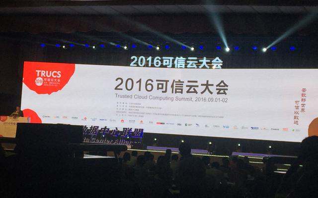 2017可信云大会现场图片