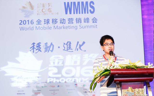 第三届 WMMS 2017全球移动营销峰会(2017金梧奖-移动广告创意节)现场图片