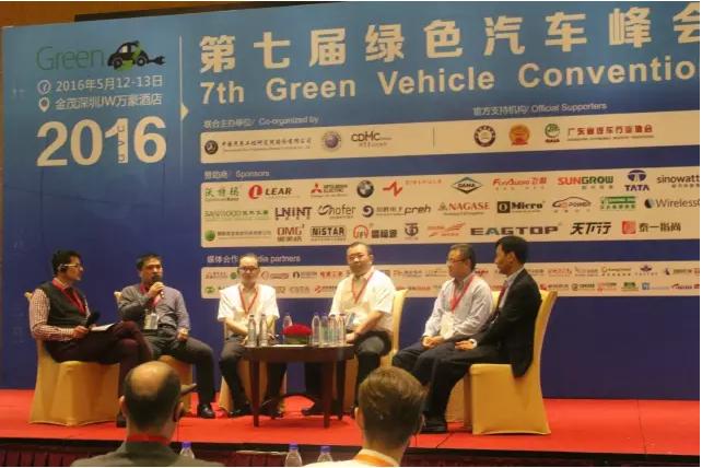 第五届绿色汽车峰会2014现场图片