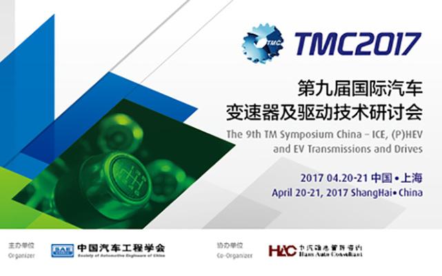 TMC 2017-第九届国际汽车变速器及驱动技术研讨会