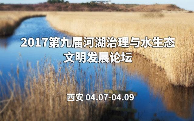 2017第九届河湖治理与水生态文明发展论坛