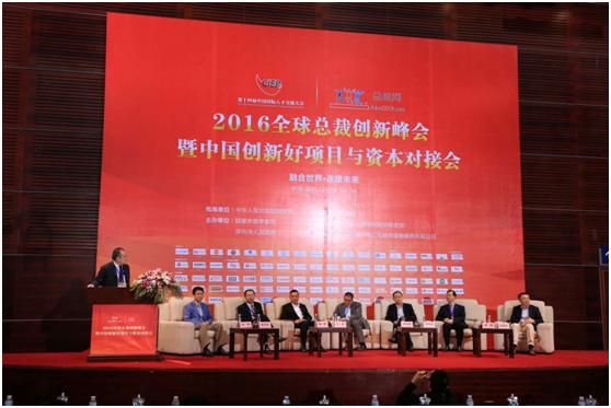 2017(第六届)全球总裁创新峰会现场图片