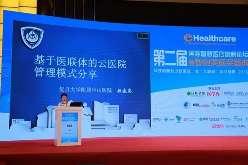 2016第四届国际灸法大会现场图片
