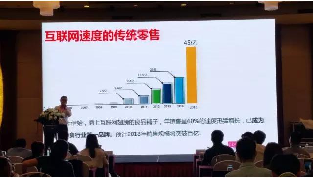 2016第四届中国全渠道零售峰会现场图片