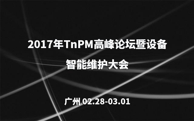 2017年TnPM高峰论坛暨设备智能维护大会