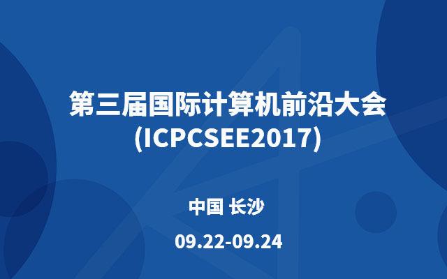 第三届国际计算机前沿大会(ICPCSEE2017)